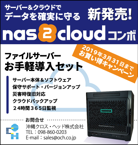 『nas2cloudコンボ 関連画像』