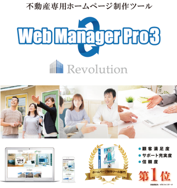 Web Manager Pro3