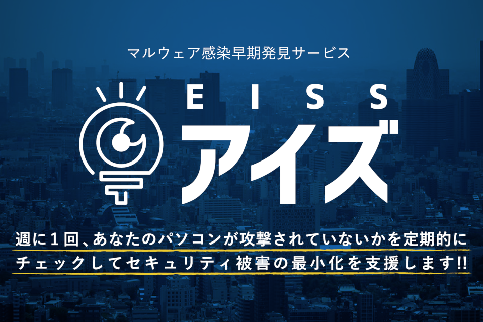 EISS(アイズ) 関連画像