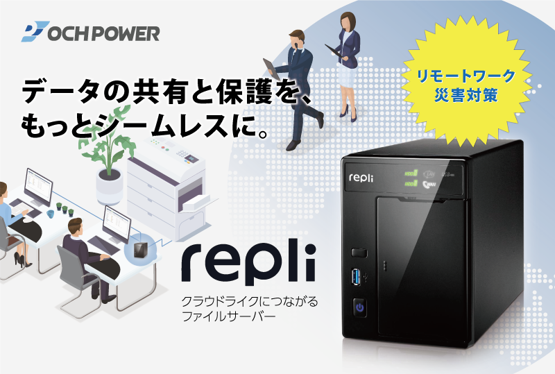 OCH POWER Repli 関連画像